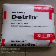 POM 100P 美国杜邦北京石家庄聚甲醛多少钱吨