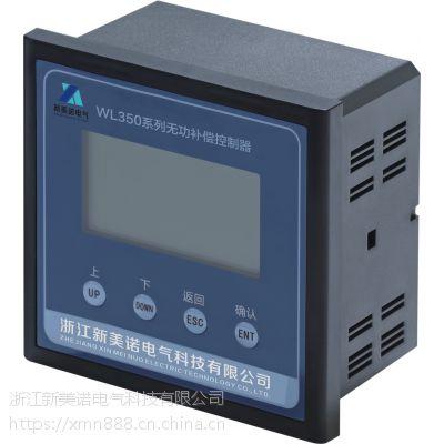WL350系列智能无功补偿控制器