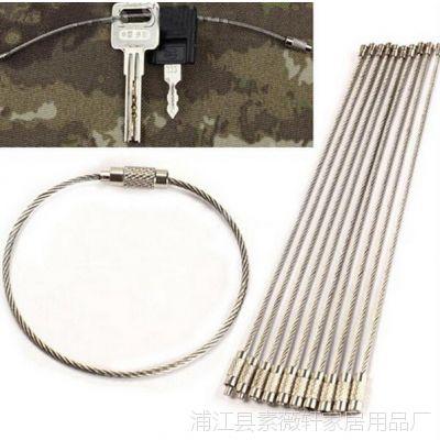 钢丝绳圈不锈钢钥匙圈环行李吊牌绳钢丝链钥匙扣外贸爆款生活用品