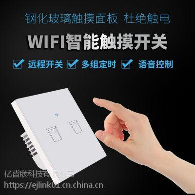 WIFI智能触摸开关Alexa语音控制英/欧规2路零火APP遥控开关