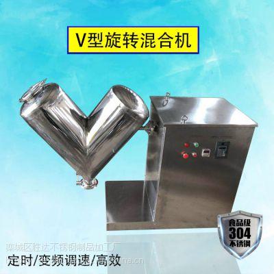 食品级V型混合机淀粉土豆粉多向混料机咖啡粉万向摇摆混合机