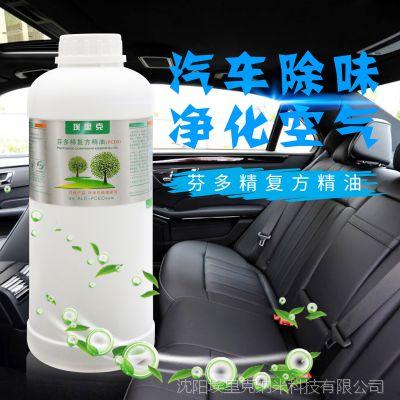 汽车除味剂 芬多精液体原料除臭剂 车内空调内饰除味空气清新剂