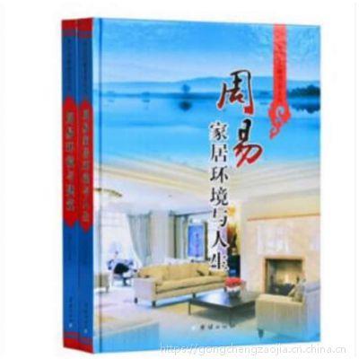 周易建筑与家居风水(16开精装)中国城市出版社