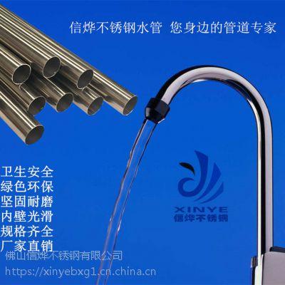 福建供应建筑工程家用薄壁不锈钢水管304保温输送水管厂家