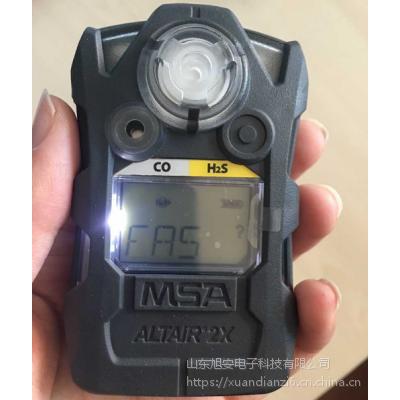 供应梅思安Altair 2X硫化氢检测报警仪订货号10162581