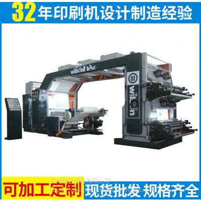 伟生热销供应 直立无纺布印刷机 薄膜双色印刷机