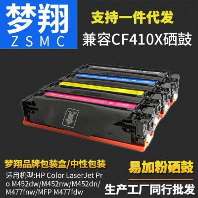 梦翔兼容惠普CF410X硒鼓 HP M452DW M452DN M477FDW CF410A硒鼓