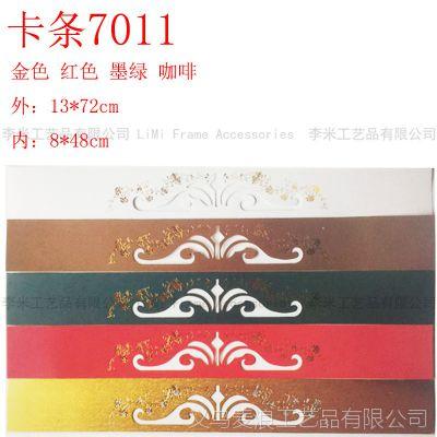 十字绣装裱 成品卡条 7011# 烫花卡条 尺寸:9*75cm