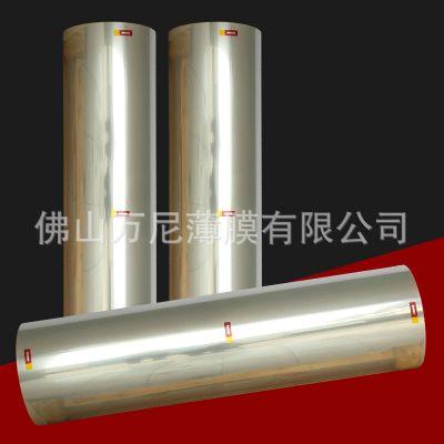 供应PET聚酯薄膜 透明亮光薄膜