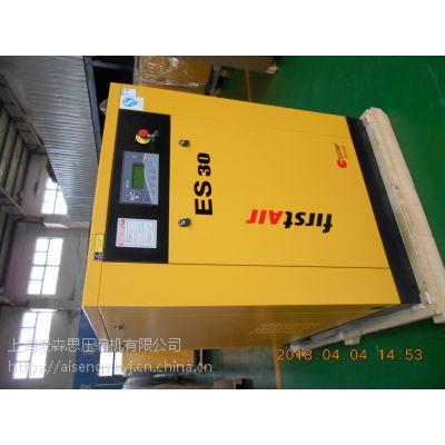 南通爱森思 变频螺杆空压机 ESV 55螺杆式空压机价格 原厂直销