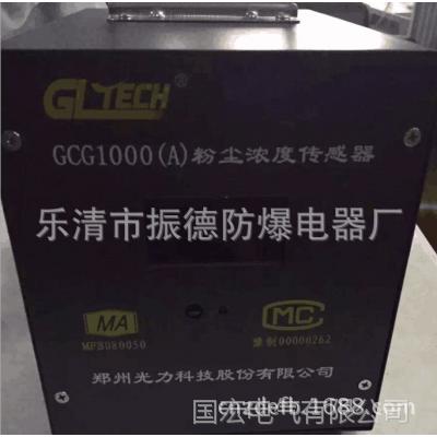 厂家直销郑州光力GCG1000(A)型粉尘浓度传感器