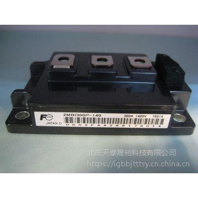 富士IGBT 1MBI400S-120变频器整流模块全新原装