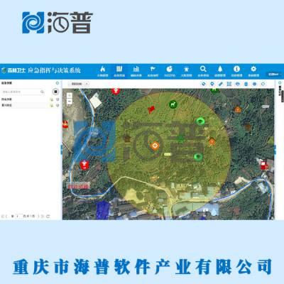 海普应急指挥决策系统 森林防火监控系统管理软件 人员调度软件平台