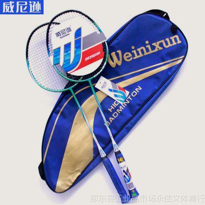 正品两支装 铝合金玻纤羽毛球拍 支持一件代发 体育用品批发零售