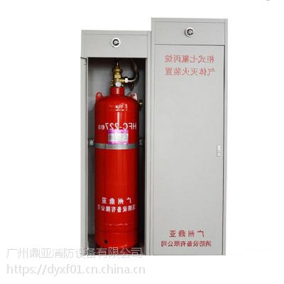 湛江七氟丙烷 气体灭火设备 机房自动灭火装置厂家直销 免费设计