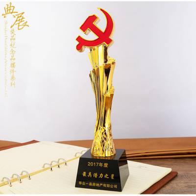 龙岩党徽奖杯批发商 党员水晶纪念品 精选党支部年度奖杯