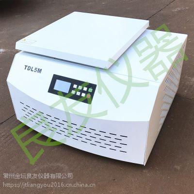 金坛良友TDL5M专业冷冻离心机特价
