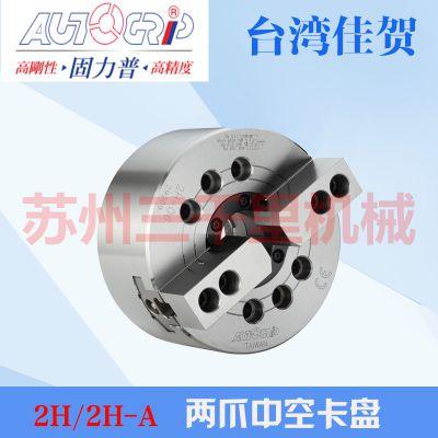 台湾佳贺autogrip两爪中空卡盘2H-2H-A系列2H-204