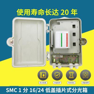 老款SMC材质壁挂式16户宽带入户分户箱皮线分线箱