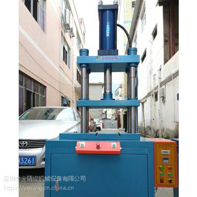 惠州液压机生产厂家金精成20T液压冲床