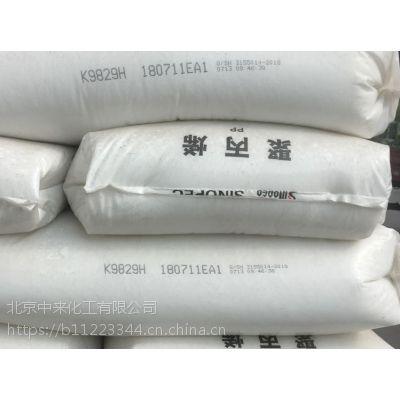 中石化高熔共聚注塑PP燕山石化K9829H聚丙烯