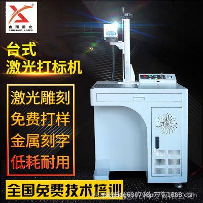 平板电脑激光刻字 手机型号激光订制品牌logo打标鑫翔