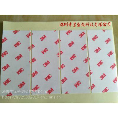 深圳正品3M强力双面胶 棉纸基材 可定制任意尺寸