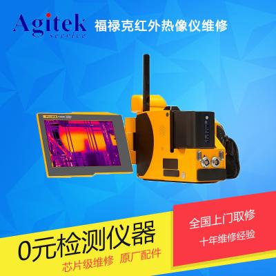 维修福禄克TiX1000 TiX660 TiX640红外热像仪 0元检测 免费上门检测