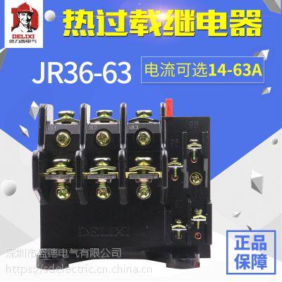 德力西 JR36-63 热继电器 14-63A 电机 热过载保护