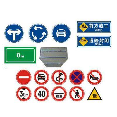 广东厂家促销各种规格安全标志牌、加工制作 、量大从优