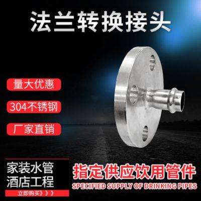 供应表面光亮不锈钢双卡压法兰直接转换头 耐压10公斤304材质