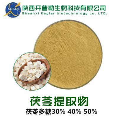 SC生产工厂源头 食品保健食品食品饮料茯苓提取物 茯苓多糖30%大量批发