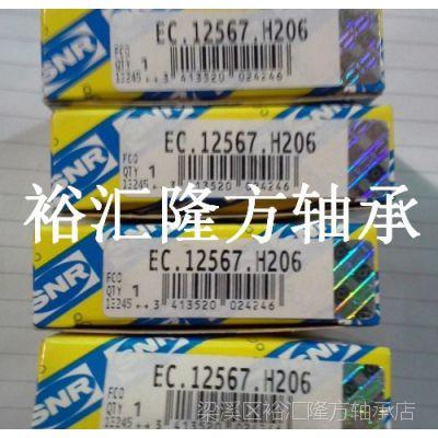 高清实拍 SNR EC.12567.H206 汽车轴承 EC12567H206 圆锥滚子轴承