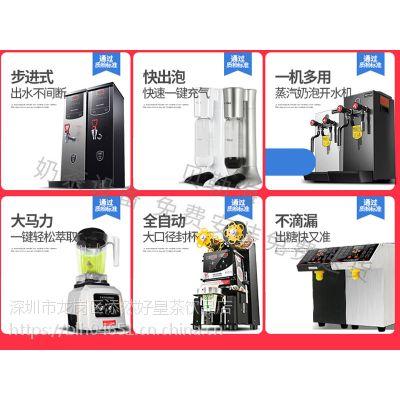 深圳开奶茶店需要一些什么设备全套服务