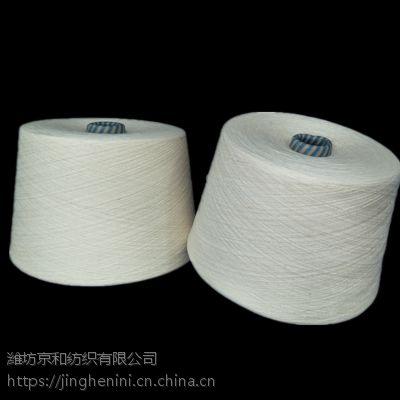 供应环锭纺精梳纯棉纱16支 jc16s 全长绒棉纱线