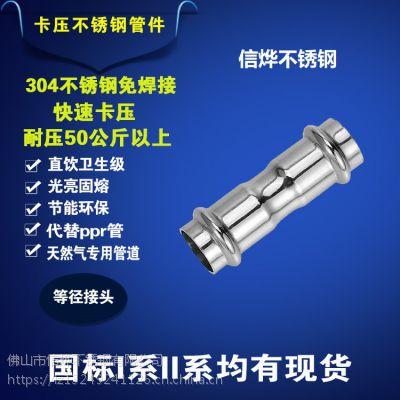 304双卡压管件 卫生级不锈钢直通 不锈钢弯头 等径直通卡压管件