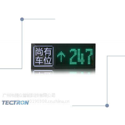 广东广州捷众led剩余车位显示屏停车诱导系统地下车库停车分流指示空车位牌