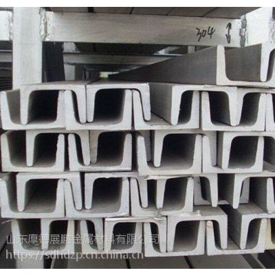 型材正品,现货库存厂家直销304/316L不锈钢槽钢,规格5-40#,规格齐全,支持非标定做