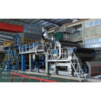 价格合适,质量稳定的2100型日产20吨瓦楞纸造纸机