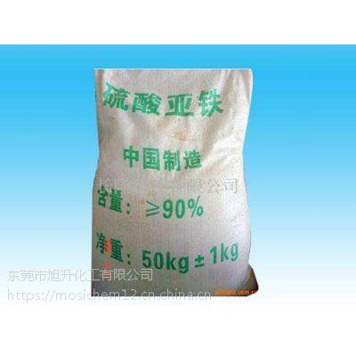 评论: 好的硫酸亚铁哪里有卖:东莞南城东城万江水处理硫酸亚铁厂家直销