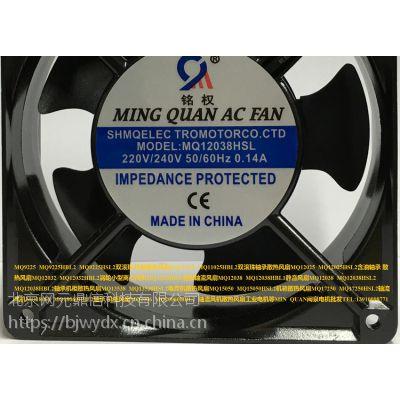 MQ12038HSL 24V 0.35A 12038散热风扇MING QUAN铭权电机