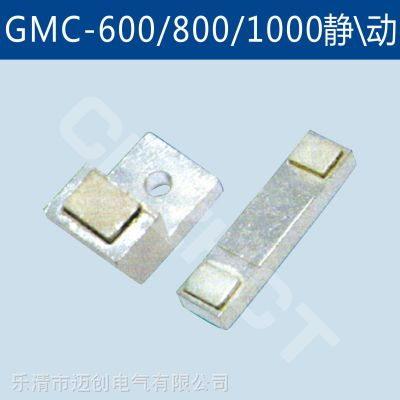 GMC-600/800/1000接触器主触头订货