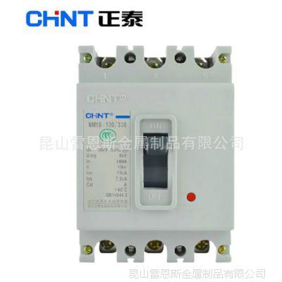 正泰(CHINT)NM10系列塑料外壳式断路器NM10-100/330 40A