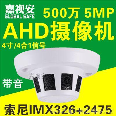 高清同轴AHD TVI CVI 模拟摄像头吸顶式烟感半球广角兼容海康大华