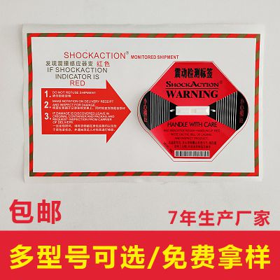 深圳厂家直销shockaction防震标签免费配送警示贴纸