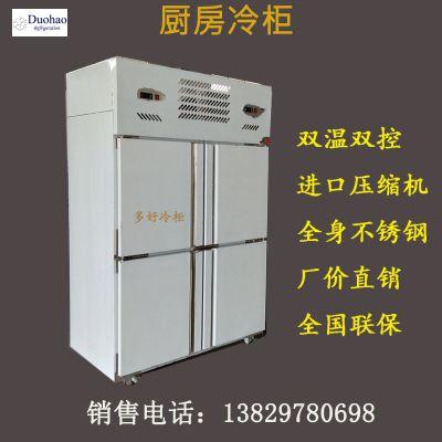 厂价直销四门双温冷柜 四门冰柜 冷藏柜 保鲜柜
