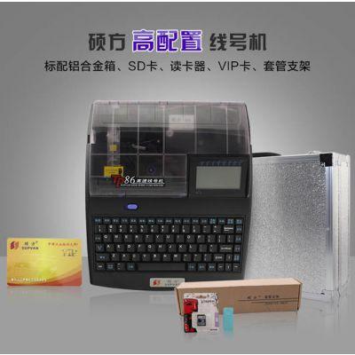 高速电脑线号机TP86尊享VIP特权服务