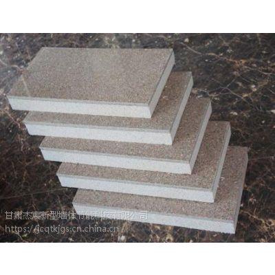供兰州保温一体板和甘肃石材保温一体板公司