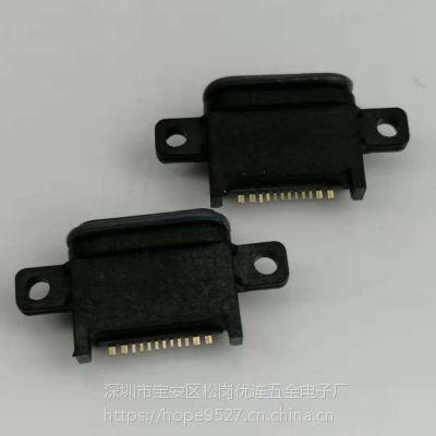 全塑TYPE-C防水母座 16P/SMT贴板/带双耳螺丝定位孔/O型防水胶圈/塑胶外壳