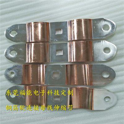 东莞福能压焊铜箔导电带-充气柜铜箔软连接技术流程讲解